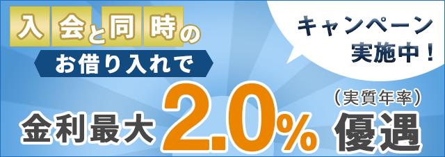 入会と同時のお借入で金利最大2.0%(実質年率)優遇 キャンペーン実施中