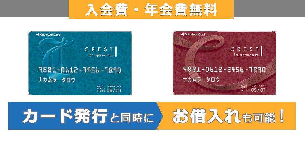 入会費・年会費無料 カード発行と同時にお借入も可能!