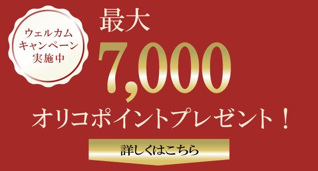 ウェルカムキャンペーン実施中!もれなく最大7,000円相当のオリコポイントプレゼント!詳しくはこちら