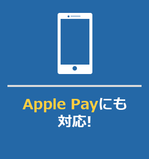 Apple Payにも電子決済対応!