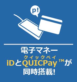 電子マネー iDとQUICPayが同時搭載!