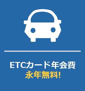 ETCカード年会費 永年無料!