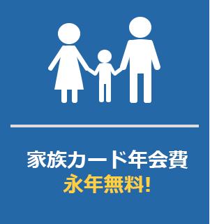 家族カード年会費 永年無料!