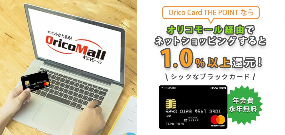 オリコモール経由でネットショッピングすると最大17.5%還元! ポイントが貯まるオリコモール OricoMall シックなブラックカード 年会費永年無料