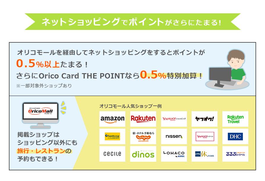 オリコモールを経由してネットショッピングするとポイントが最大15%貯まる!さらにorico The POINTなら0.5%特別加算 掲載ショップはショッピング以外にも旅行・レストランの予約もできる! オリコモールには約600ショップが出店!