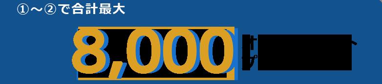 1)~3)で合計最大 8,000オリコポイントプレゼント